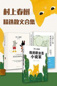《村上春树精选杂文集(套装共3本)》村上春树(作者)-epub+mobi+azw3