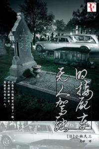 《无人驾驶的接尸车》[日]小林久三(作者)-epub+mobi+azw3