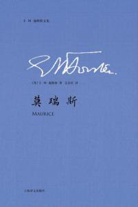 《莫瑞斯》[英]E·M·福斯特(作者)-epub+mobi+azw3