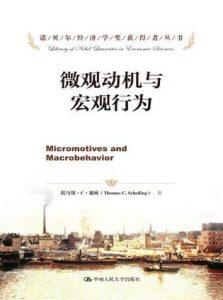 《微观动机与宏观行为》托马斯·C·谢林(作者)-epub+mobi+azw3