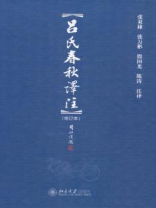 《吕氏春秋译注》张双棣 等(注译)-epub+mobi+azw3