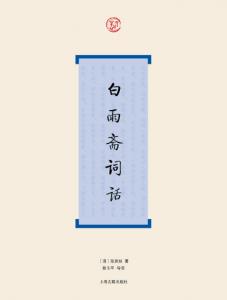 《白雨斋词话》作者:[清]陈廷焯(作者)-epub+mobi+azw3