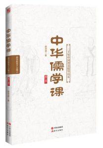 《中华儒学课:三千年中国智慧精华读本》颜明德(作者)-epub+mobi+azw3