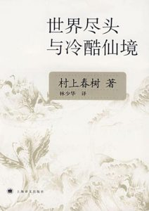 《世界尽头与冷酷仙境》[日] 村上春树(作者)-epub+mobi+azw3