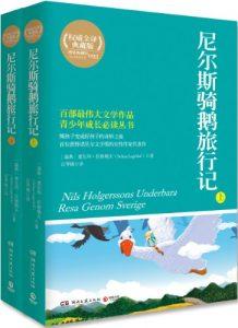 《尼尔斯骑鹅旅行记(典藏版)(套装共2册)》塞尔玛·拉格勒(作者)-epub+mobi+azw3