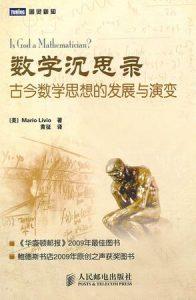 《数学沉思录:古今数学思想的发展与演变》[美]李维(作者)-epub+mobi+azw3