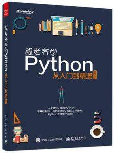 《跟老齐学Python:从入门到精通》齐伟(编著)-epub+mobi+azw3