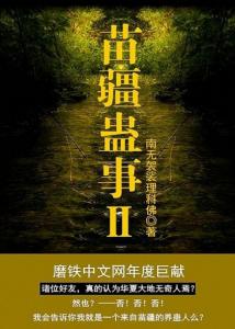 《苗疆蛊事Ⅱ+番外篇》南无袈裟理科佛(作者)-epub+mobi
