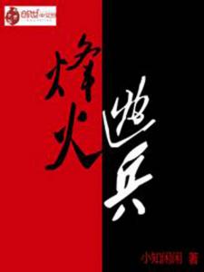 《烽火逃兵》小知闲闲(作者)-epub+mobi