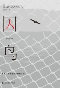 《囚鸟》[美] 库尔特·冯内古特(作者)-epub+mobi+azw3