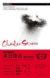 《末日奇点:钢铁朝阳》[美] 查尔斯·斯特罗斯(作者)-epub+mobi