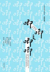《唧唧复唧唧 : 小世界的俗与真》王路(作者)-epub+mobi