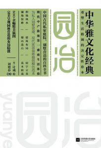 《园冶》[明]计成(作者)-epub+mobi+azw3