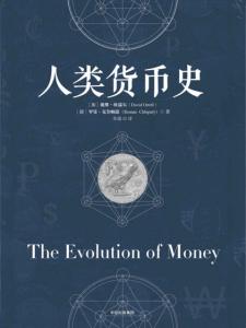 《人类货币史》戴维·欧瑞尔(作者)-epub+mobi+azw3