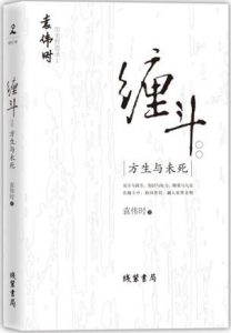 《缠斗:方生与未死》袁伟时(作者)-epub+mobi