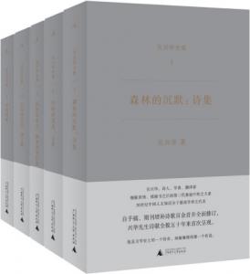 《吴兴华全集(套装共五册)》吴兴华(作者)-epub+mobi+azw3