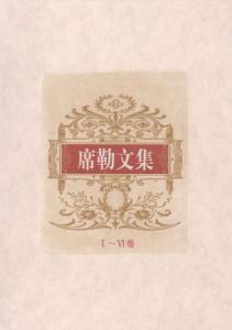 《诗歌散文(套装共11本)》连德仁 等(作者)-epub+mobi+azw3