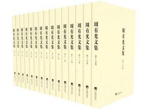 《周有光文集(全十五卷)》周有光(作者)-epub+mobi+azw3