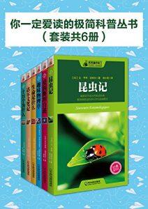 《你一定爱读的极简科普丛书(套装共6册)》-epub+mobi+azw3