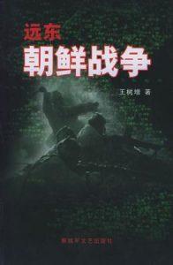 《远东朝鲜战争》王树增(作者)-epub+mobi+azw3