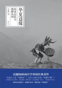 《华夏边缘:历史记忆与族群认同(增订本)》王明珂(作者)-epub+mobi+azw3