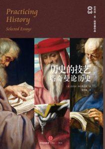 《历史的技艺:塔奇曼论历史》[美]巴巴拉·W·塔奇曼(作者)-epub+mobi