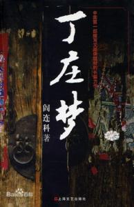 《丁庄梦》阎连科(作者)-epub+mobi