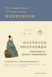 《哥伦比亚中国文学史》[美]梅维恒(主编)-epub+mobi+azw3