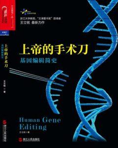 《上帝的手术刀:基因编辑简史》王立铭(作者)-epub+mobi+azw3