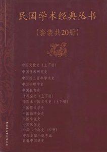 《民国学术经典丛书(套装共20册)》-epub+azw3
