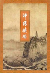 《神雕侠侣(精校精制,三联插图本)》金庸(作者)-epub+mobi