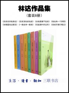 《林达作品集(套装共8册)》林达(作者)-epub+mobi+azw3