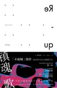 《镇魂歌:不夜城2》[日]驰星周(作者)-epub+mobi