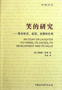 《笑的研究:笑的形式、起因、发展和价值》詹姆斯•萨利(作者)-epub+mobi+azw3