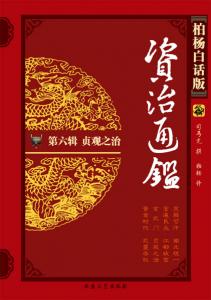 《柏杨版资治通鉴第六辑:贞观之治(精校精制)》柏杨(作者)-epub+mobi+azw3