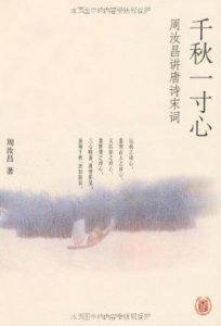 《千秋一寸心:周汝昌讲唐诗宋词》周汝昌(作者)-epub+mobi+azw3