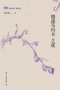 《情迷马约卡之夜》刘雪枫(作者)-epub+mobi