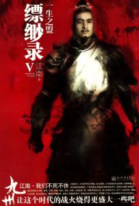 《九州·缥缈录Ⅴ: 一生之盟(精校精制版)》江南(作者)-epub+mobi