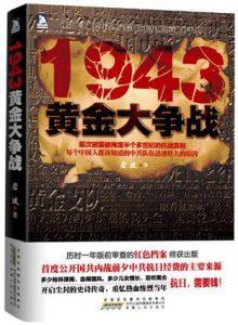 《1943黄金大争战》岩波(作者)-epub+mobi+azw3