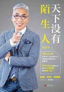 《天下没有陌生人》刘希平(作者)-epub+mobi+azw3