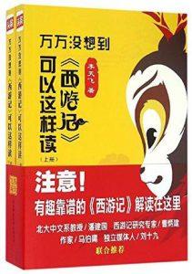 《万万没想到:西游记可以这样读(全两册,自制精排)》李天飞 (作者)-epub+mobi+azw3