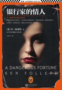 《银行家的情人(A Dangerous Fortune)》[英]肯·福莱特(作者)-epub+mobi