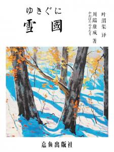 《雪国(精制多看版)》[日] 川端康成(作者)-epub+mobi