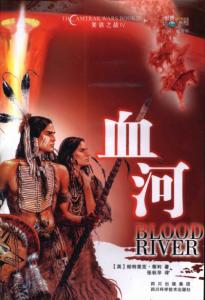 《美铁之战04:血河(Blood Riater)》[英]帕特里克·蒂利(作者)-epub+mobi
