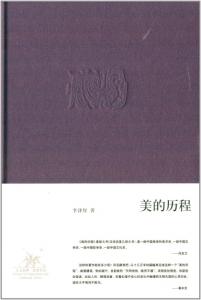 《美的历程》李泽厚(作者)-epub+mobi