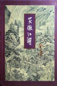 《笑傲江湖(精校精制,三联插图本)》金庸(作者)-epub+mobi