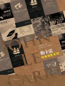 《勒卡雷经典谍影系列(套装共11册)》[英] 约翰·勒卡雷(作者)-epub+mobi+azw3