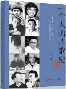 《一个人的诗歌史(套装共3册)》刘春(作者)-epub+mobi+azw3