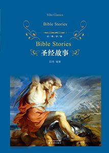 《圣经故事》段琦(编者)-epub+mobi+azw3