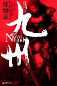 《九州·缥缈录Ⅰ: 蛮荒(精校精制版)》江南(作者)-epub+mobi